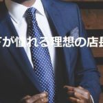 部下が憧れる理想の店長【7選】