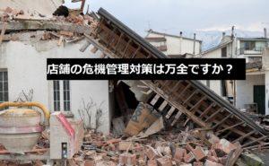 店舗の巨大地震対策