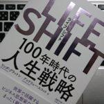【推薦本】「LIFE SHIFT」~人生100年時代の人生戦略~